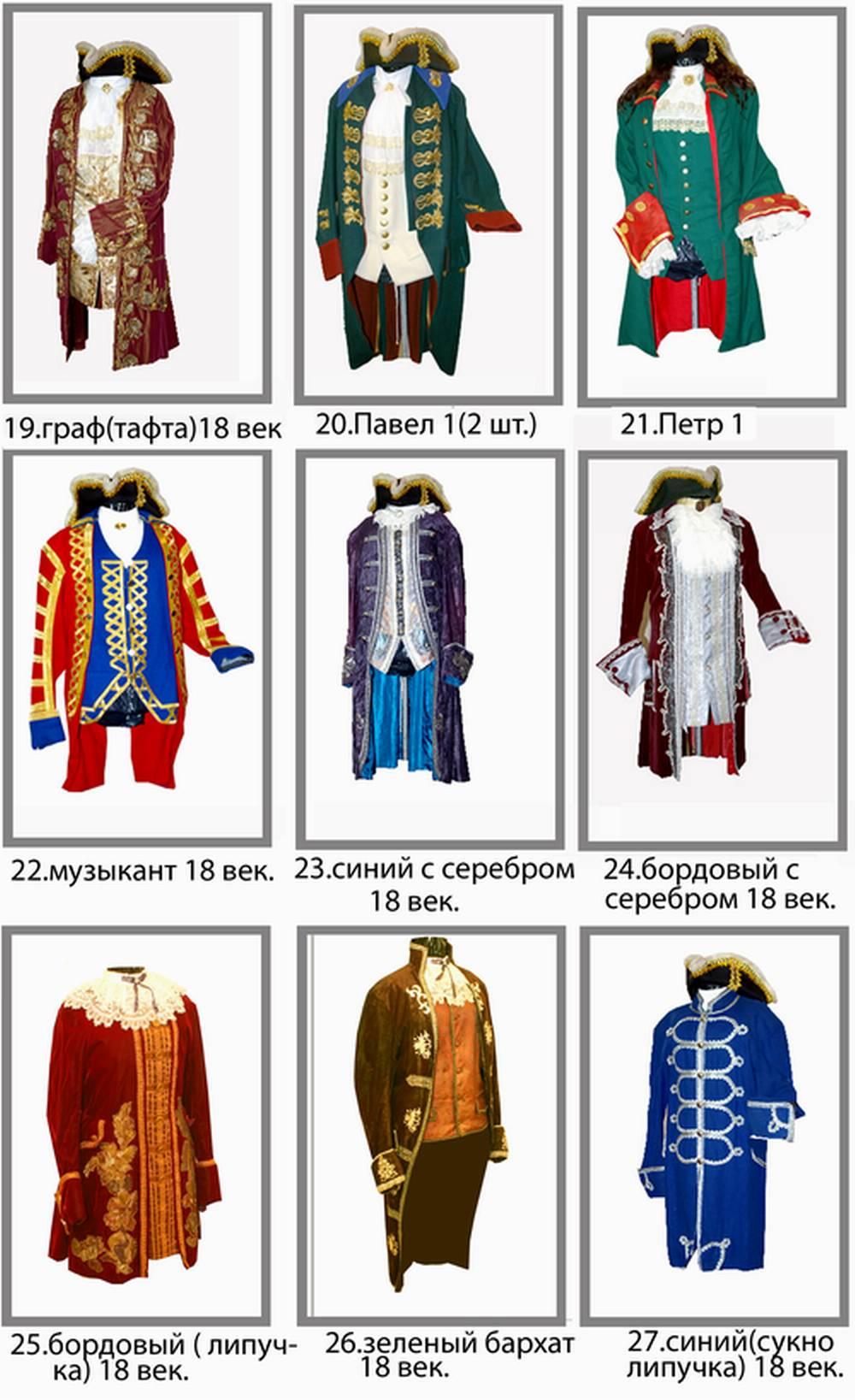 Прокат мужских костюмов спб 10