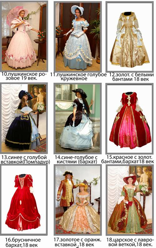Как сшить платье бальное 18 века 75