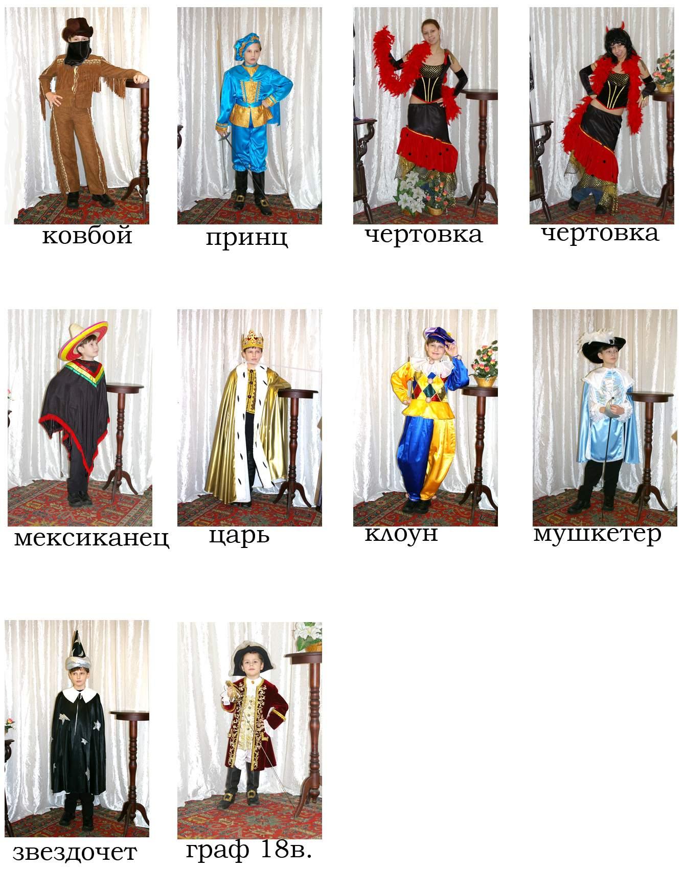 Детские карнавальные костюмы петербург