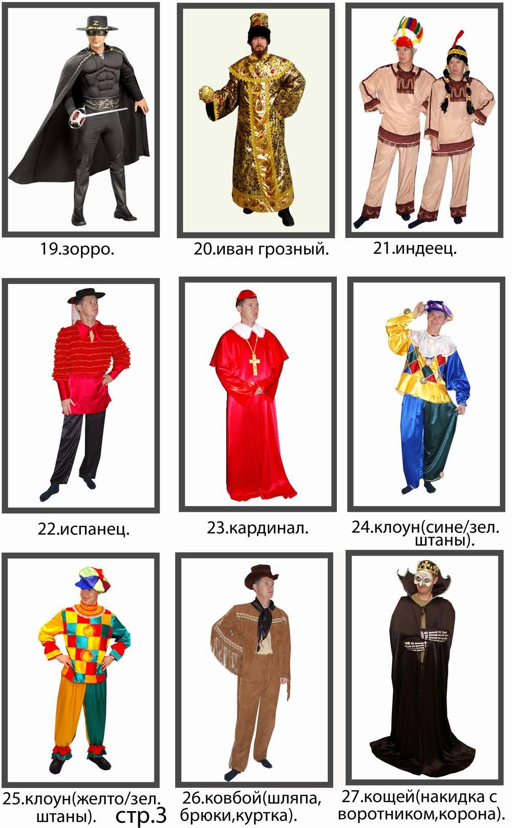 Прокат мужских костюмов спб 3
