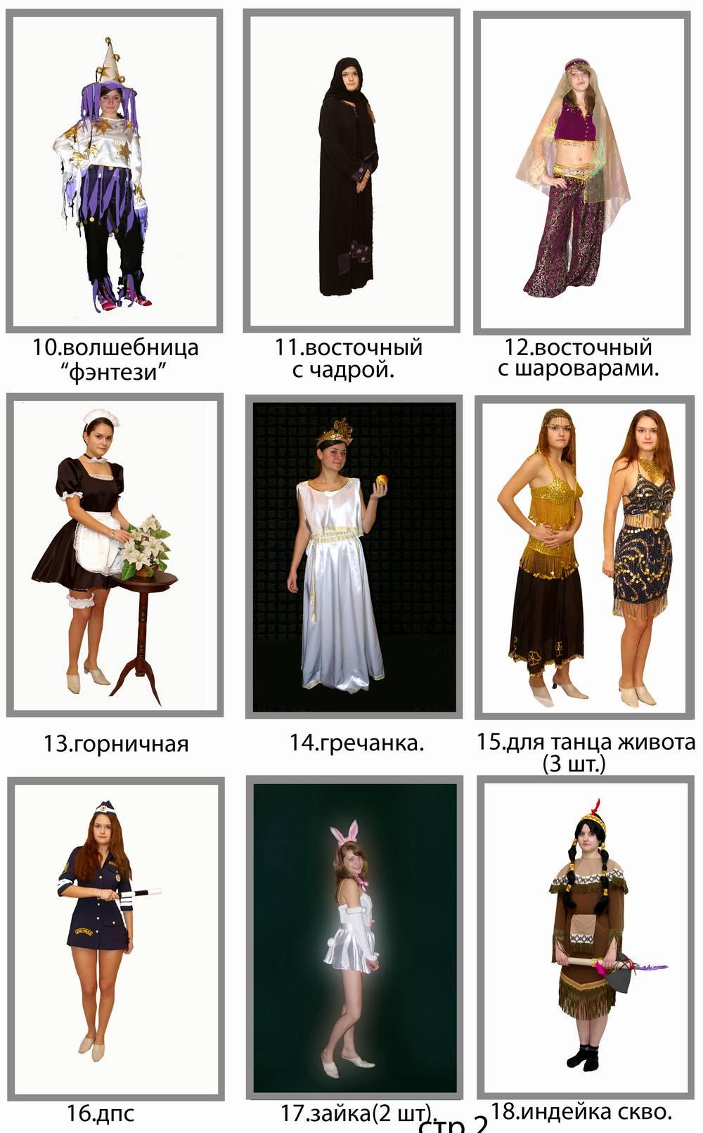 Мужские костюмы напрокат новосибирск 1